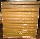 斯大林全集 13卷全