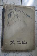 日文原版画册    1940年;富士山