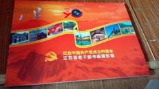纪念中国共产党成立九十周年江苏省老干部书画摄影展