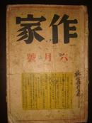 民国老期刊 《作家》(25年6月第3号)孟十还主编