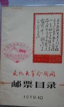 文化大革命期间邮票目录