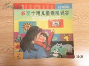 好妈妈丛书  彩图十用儿童看图识字  动物篇(5)