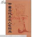 中国历代画家人名词典