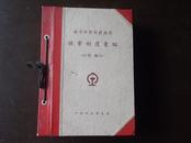 63年版 铁道部郑州铁路局  规章制度录编