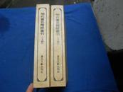明代书目题跋丛刊(上下 全二册)一版一印,仅印1000册 精装  私人藏书 上书口靠近书脊处有标记