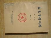 91019《文史资料选辑》第九辑.32开.平装本.政协文史.1960年版.1981年第3次印刷.8元.