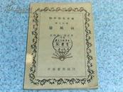 初中学生文库:暴风雨(1936年1版1印 淳安县立初级中学藏书)