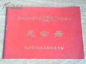 光荣册(东城区教育系统 先进集体先进个人代表会议 )内毛主席语录