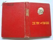 五十年代 工作与学习 精装日记本 封面毛主席金色浮雕 头像  内页毛主席像、朱德像 及多张插页