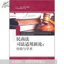 民商法司法适用新论:经验与学术