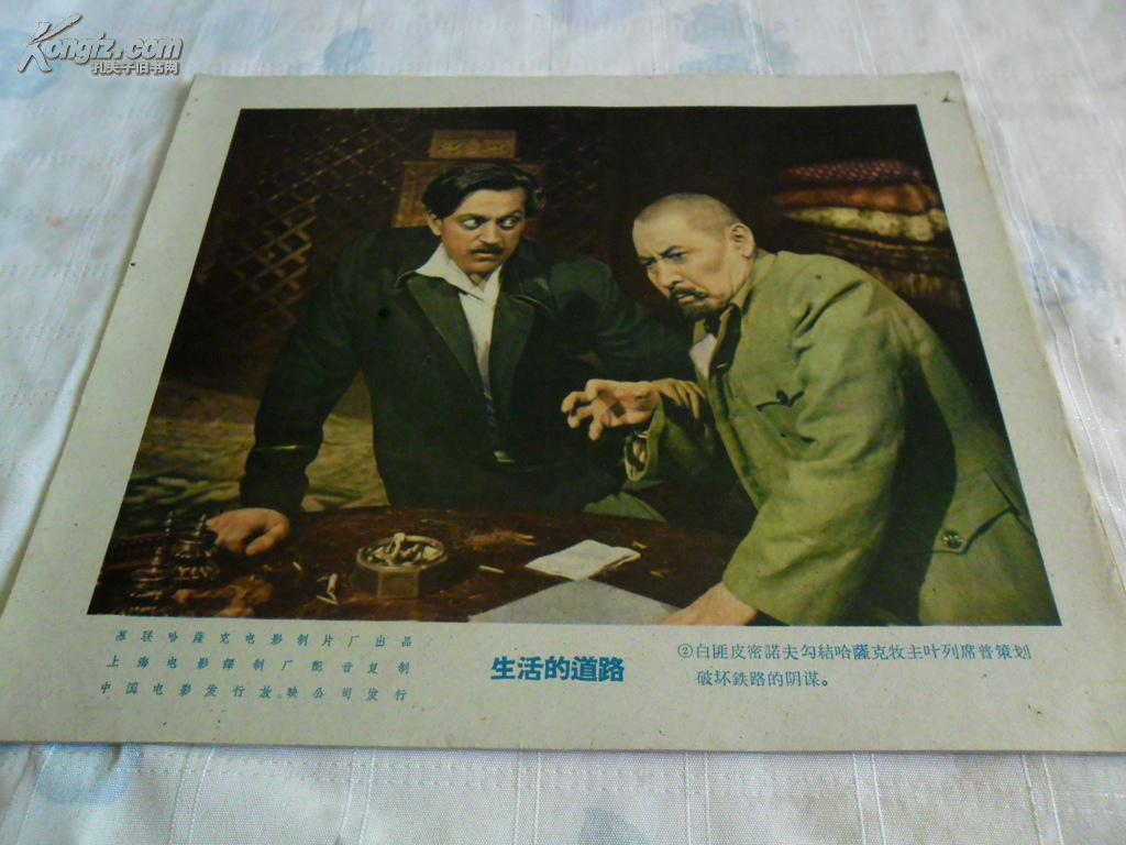 老电影海报 前苏联约50--60年代老经典电影【海之歌 全7张,规格高26,宽31】孔网孤本