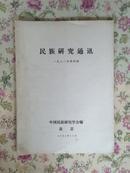 民族研究通讯1981年第四期