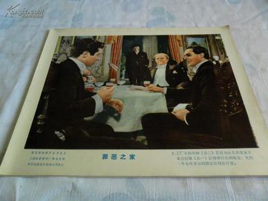 老电影海报英国约50--60年代老经典电影【罪垩之家 全8张,缺3.4.规格高26,宽31】孔网孤本