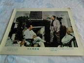 老电影海报 古巴50--60年代老经典电影【十八号封地 全8张,规格高26,宽31】孔网孤本