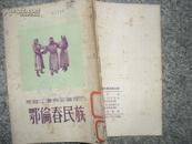 黑龙江边兴安岭里的鄂伦春民族