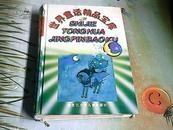 世界童话精品宝库