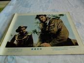 老电影海报 越南约50--60年代老经典电影【海之歌 全8张,缺2.8.规格高26,宽31】孔网孤本