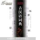 学生古汉语词典(修订本)