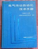 电气传动自动化技术手册