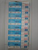 [老电影票]黑龙江省呼兰县老电影票一本(288张)