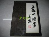 上海中国画选集(精装8开画册)