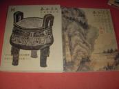 《古籍文献碑版法书拍卖图录一,二》2厚册2013年重近4斤