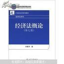 正版 21世纪法学系列教材·经济法系列:经济法概论(第7版)
