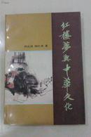 红楼梦与中华文化  周汝昌等著 1989年一版一印 私藏未阅品好