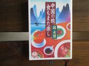 日文原版 邱永汉 中国の旅、食もまた楽し (新潮文库)