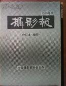 摄影报  1990年合订本(缩印)