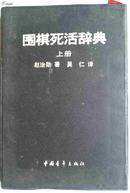 围棋死活辞典(上)塑封软精装本
