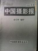 中国摄影报  1992年合订本  缩印