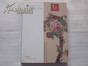 《中国书画》东京 2012(拍卖图录)