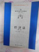 经济法 (第二版)21世纪法学系列教材