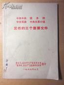 中共中央、国务院、中央军委、中央文革发布的三个重要文件