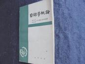 武汉大学、北京大学联合编写《目录学慨论》一版一印 现货 自然旧