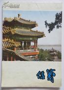 老信笺一本 北京风光 每张带图 17页