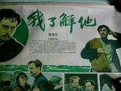 老电影海报 前苏联绘画版老经典电影【我了解他】孔网孤本