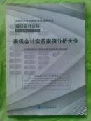 高级会计实务案例分析大全(2013年版)