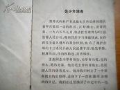 为革命而生,为革命而死—王杰日记摘录(北京一版一印)