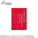 中国共产党与中国社会工作
