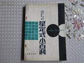 围棋小百科丛书:星定式小百科             B 2