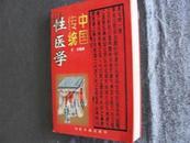 王立编著《中国传统性医学》一版一印 现货 自然旧