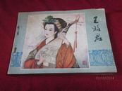 小人书盒3-28       王昭君 《1980年1版1印》
