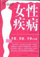女性疾病诊疗手册:子宫、月经、不孕三大病