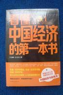 看懂中国经济的第一本书(未开塑封)