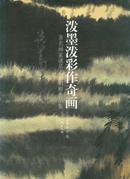 泼墨泼彩作奇画-著名画家诸葛志润捐赠作品集(★-书架1下)
