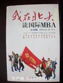 我在北大读国际MBA/林木 著