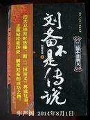 刘备不是传说(三国不是演义)/剑眉枉凝签名本