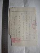 1953年清原县介绍信